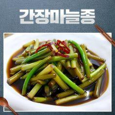 맛있는밥상 - 매콤한 고추다대기로... : 카카오스토리 Korean Food, Korean Recipes, Korean Side Dishes, Pickled Garlic, Pickles, Green Beans, Korean Fashion, Korean Style