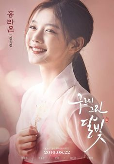 Kim Yoo Jung in Moonlight Drawn by Clouds