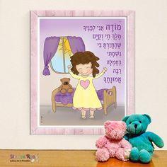 Modah Ani Prayer for Girls Poster Jewish Prayer מודה אני לבת