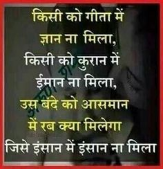 Pin By Vaishnavi Arun On Shyari Pinterest Hindi Quotes