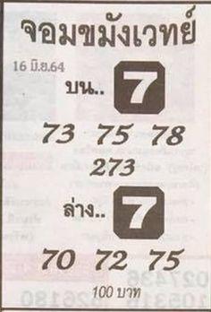 สูตรเด็ด 2 ตัว 3 ตัว หวยจอมขมังเวทย์ งวดวันที่ 16/6/64 ... แนวทางหวยแม่นๆเข้าทุกงวด เลขเด็ดหวยจอมขมังเวทย์ เลขเด่นเลขดังแจกฟรีแล้ววันนี้