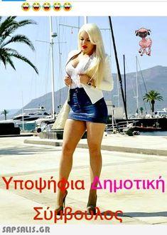 Υποψή ια Αημοτική Σύμβουλος SAPSAis.or #5718906597539840 Weird Pictures, Asian Dating, Kai, Mini Skirts, Memes, Sexy, Collection, Girls, Fashion