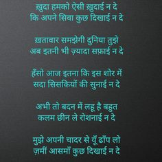 Fun Quotes, Poetry Quotes, Hindi Quotes, Wisdom Quotes, Best Quotes, Rhyming Quotes, Inner Child Healing, Poetry Hindi, Love Shayri