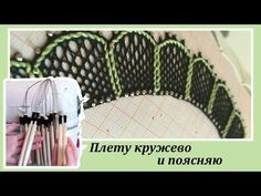 Плету кружево и поясняю - YouTube Lace Heart, Lace Jewelry, Bobbin Lace, Lace Detail, Butterfly, Bobbin Lacemaking, Dots, Butterflies, Lace Overlay