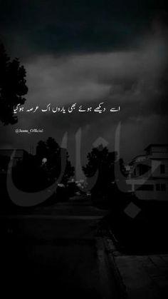 Romantic Love Song, Romantic Song Lyrics, Urdu Poetry Romantic, Romantic Songs Video, Love Poetry Urdu, Baby Love Quotes, Love Song Quotes, Best Love Lyrics, Love Songs Lyrics
