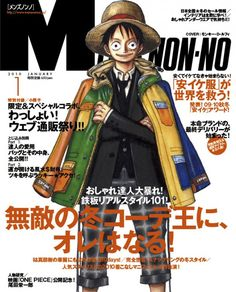 Luffy became the first ever anime character to appear on a Japanese fashion magazine when he landed the cover of the popular Men's Non-No.