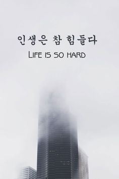 Life is so hard(인생은 참 힘들다) at least emotionally. Korean Words Learning, Korean Language Learning, How To Speak Korean, Learn Korean, Korea Quotes, Korean Phrases, Korean Text, Korean English, Learn Hangul