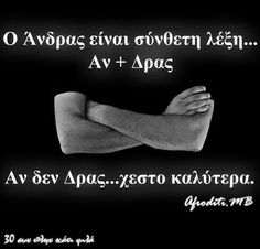 Smart Quotes, Cute Quotes, Best Quotes, Funny Quotes, Greek Words, Greek Quotes, Just For Laughs, Wisdom Quotes, Hilarious