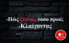 Bright Side Of Life, Funny Greek, Funny Statuses, Greek Quotes, Haha, Funny Quotes, Words, Funny Stuff, Funny Phrases
