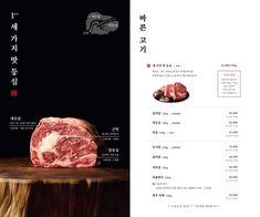 Korean Menu, Japanese Menu, Food Menu Design, Shabu Shabu, Logo Food, Editorial Design, App Design, Carne, Food Photography
