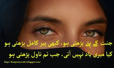 sad poetry in urdu Love Quotes Poetry, Love Poetry Urdu, Urdu Poetry In English, Romantic Poetry, O Love, Novels, Sad, Deep, Romantic Poems