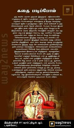 Stories For Kids, Short Stories, Tamil Stories, Moral Stories, Maths Puzzles, Good Morning Messages, Morals, Jokes, Thoughts