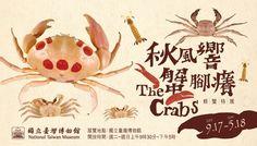 秋風響•蟹腳癢─螃蟹特展