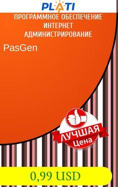 PasGen Программное обеспечение Интернет Администрирование