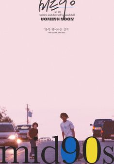 film poster design Bitnaneuns founder Siyoung Park on the art of designing film posters Film Poster Design, Movie Poster Art, Poster Wall, Poster Prints, Movie Prints, Poster Layout, Poster Designs, Photo Wall Collage, Picture Wall