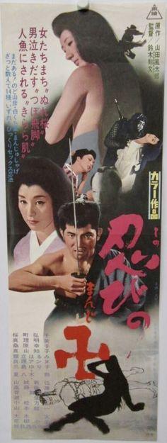 Samurai, Cinema, Film, Movies, Movie Posters, Movie, Film Stock, Films, Film Poster
