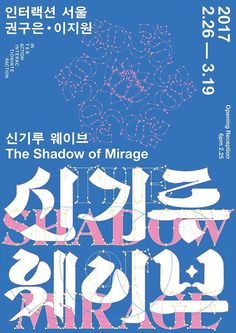 권구은 이지원 2인전 : 신기루 웨이브 The Shadow of Mirage 아트바바 ARTBAVA Typo Design, Graph Design, Book Design Layout, Typography Design, Typo Poster, Poster Layout, Graphic Design Inspiration, Graphic Design Art, Japanese Poster