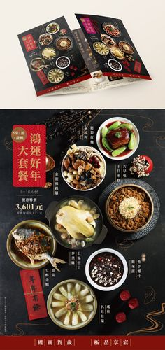 Chinese Menu, Japanese Menu, Chinese Restaurant, Food Poster Design, Food Menu Design, Restaurant Recipes, Dinner Recipes, Food Promotion, Food Advertising
