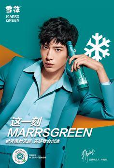 雪花马尔斯绿啤酒kv on Behance Member Card, Chinese Design, Ad Art, Good Job, User Interface, Packaging Design, Advertising, Graphic Design, People