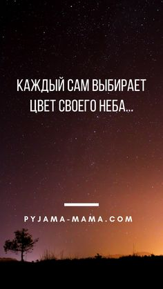 Wise Quotes, Mood Quotes, Poetry Quotes, Inspirational Quotes, Cool Words, Wise Words, Russian Quotes, Grunge Quotes, Positive Phrases