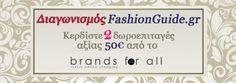 Διαγωνισμός του fashionguide.gr με δώρα 2 δωροεπιταγές αξίας 50 ευρώ στο brands4all.gr