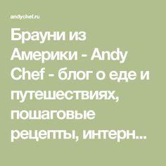 Брауни из Америки - Andy Chef - блог о еде и путешествиях, пошаговые рецепты, интернет-магазин для кондитеров