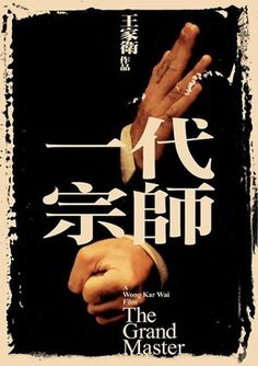The Grandmaster wong kar wai ... waiting patiently for the US release :)