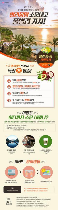 [기획전] 발리 풀빌라 이벤트 기획전 : 네이버 블로그 Layout Design, Web Design, Happy City, Korea Design, Airplane Design, Event Banner, Promotional Design, Event Page, Event Design