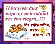 Funny Quotes, Things To Think About, In This Moment, Words, Funny Stuff, Greek, Lol, Smile, Humor