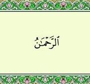"""""""الرَّحْمَنُ"""" ١- الرحمن. سورة الرحمن هى السورة الوحيدة التى تسمت باسم من أسماء الله الحسنى."""