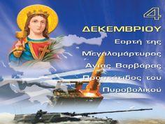 Συναξάρι, Αγία Βαρβάρα η Μεγαλομάρτυς 4-12 Hellenic Air Force, The Son Of Man, Army & Navy, Orthodox Icons, Wise Words, Saints, Blog, Blogging, Word Of Wisdom