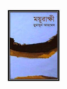 Free Download Bangla PDF e Book || ডাউনলোড বাংলা বই: Moyurakkhi (ময়ূরাক্ষী) - Humayun Ahmed