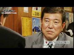 自民党幹事長 石破茂 対談未来日おまえ救急行ちがうは警察