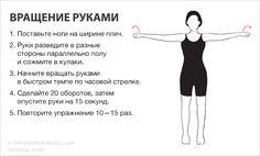 6 простых упражнений для красивых рук — Диеты со всего света