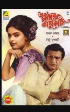 Chander kachakachi  (near the moon )starring  mithu mukherjee and Uttam kumar