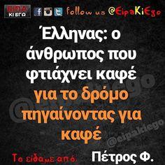Funny Greek, Greek Quotes, Funny Photos, Jokes, Humor, Fanny Pics, Funny Things, Husky Jokes, Humour