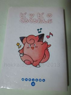 Pokemon Clefairy Pippi Picture Illustrated Book Pocket Monsters JAPAN F/S