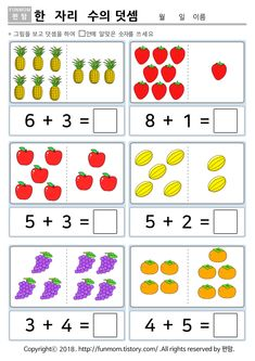 Fruit Count and Clip Cards: Numbers Kindergarten Addition Worksheets, Printable Preschool Worksheets, Kindergarten Math Worksheets, Free Printable, Free Worksheets, Preschool Learning Activities, Preschool Math, Math Sheets, Numbers Preschool