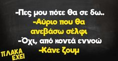 Funny Greek Quotes, Laughing Quotes, Jokes Quotes, Stupid Funny Memes, Just Kidding, Happy Thoughts, Funny Photos, Sarcasm, Sentences
