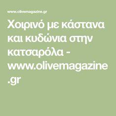 Χοιρινό με κάστανα και κυδώνια στην κατσαρόλα - www.olivemagazine.gr