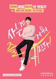 원본 이미지 Page Design, Layout Design, Ad Layout, Korea Design, Menu Book, Brand Campaign, Event Banner, Web Banner Design, Promotional Design