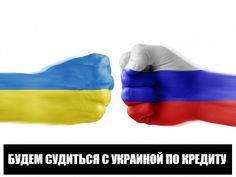 россия не будет платить украине за евровидение