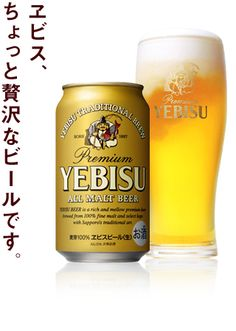 ヱビス、ちょっと贅沢なビールです。