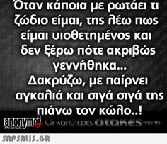 Funny Greek Quotes, Sarcastic Quotes, Funny Quotes, Puns, Fails, Jokes, Humor, Men Stuff, Laughing