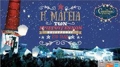 Το «The Christmas Factory» επιστρέφει για τρίτη συνεχόμενη χρονιά, στο κέντρο της πόλης, στην Τεχνόπολη του Δήμου Αθηναίων, από τις 27 Νοεμβρίου 2015 έως τις 6 Ιανουαρίου 2016, με νέα εικόνα, θεματοπο Neon Signs, Events, Entertaining, Illustration, Christmas, Kids, Style, Xmas, Young Children