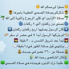 24 Best صلاة Images In 2020 Islam Facts Quran Islam