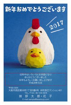 コケコッコー!のかわりに2017!トリさんとヒヨコちゃんです。 #年賀状 #デザイン #クラフト