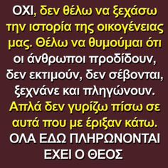 Me Quotes, Motivational Quotes, Inspirational Quotes, Greek Quotes, Thoughts, Greece, Life, Decor, Motivation Quotes