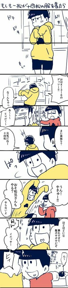 omg ichi is wearing jyushi's sweater, JYUSHI IS SLEEPING ON THE COUCh. this is precious <3