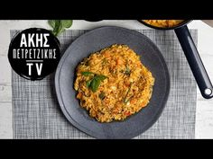 Κριθαράκι ολικής με ντομάτα και βασιλικό από τον Άκη Πετρετζίκη. Φτιάξτε ένα παραδοσιακό κυρίως γεύμα με κριθαράκι ολικής άλεσης και λαχανικά! Risotto, Curry, Rice, Pasta, Cooking, Ethnic Recipes, Food, Youtube, Greek